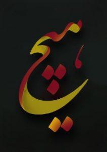 نمونه کار هنر جویان آکادمی اتابکی